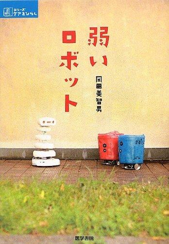 岡田美智男『弱いロボット』