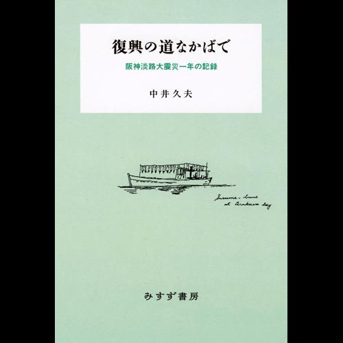 『復興の道なかばで 阪神淡路大震災一年の記録』