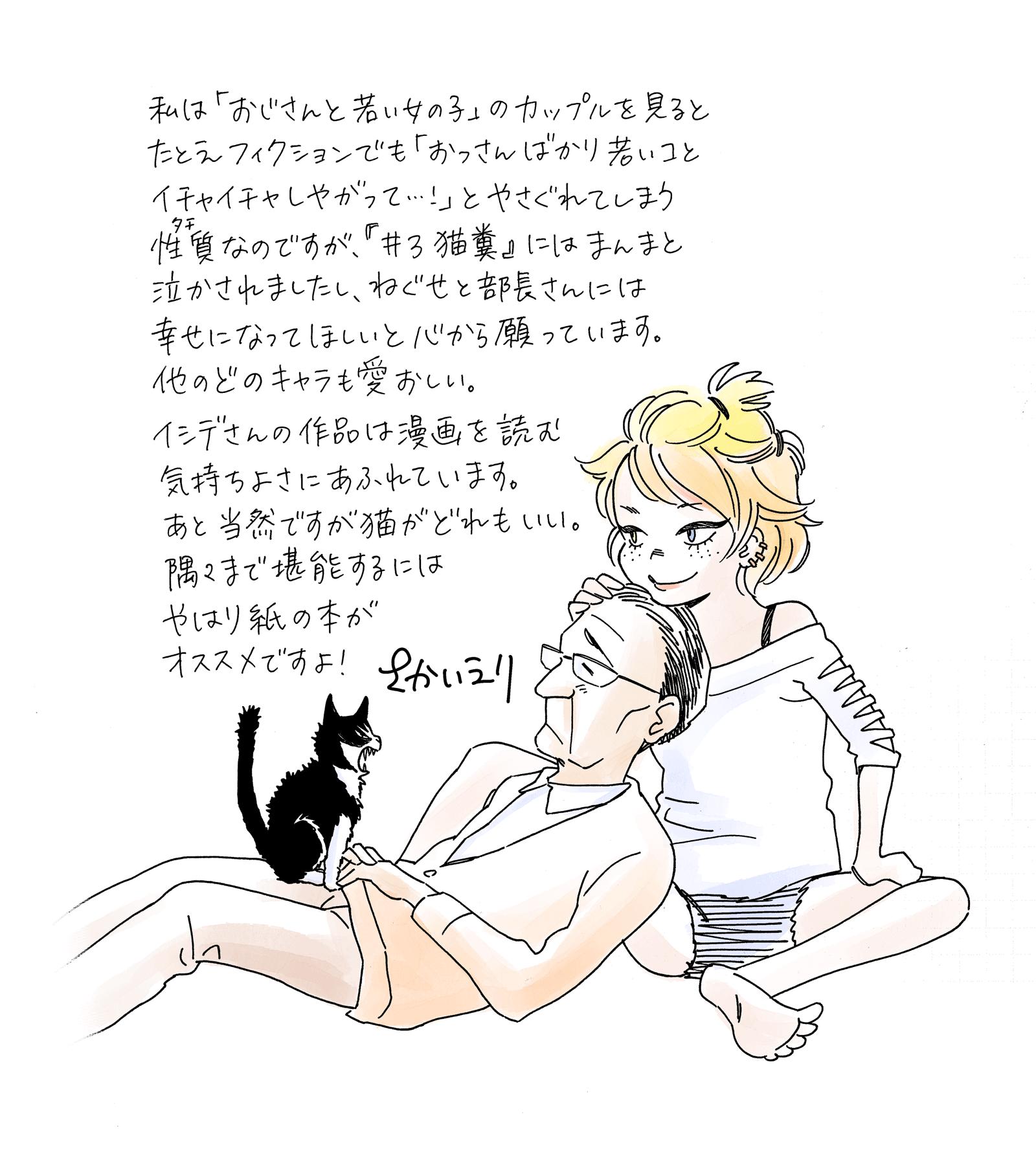 猫小判推薦イラスト・坂井恵理