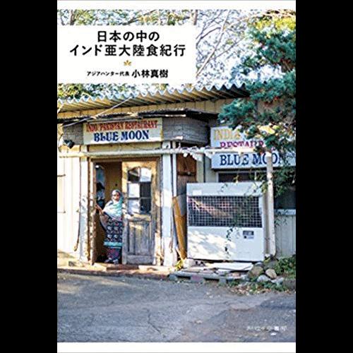 『日本の中のインド亜大陸食紀行』