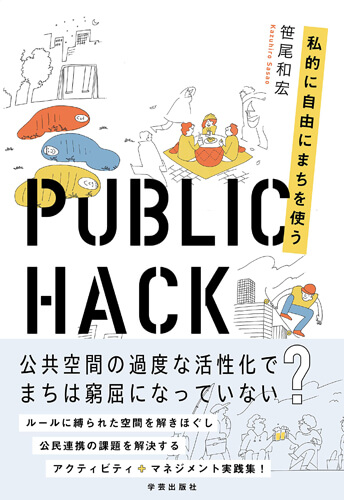 『PUBLIC HACK』