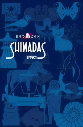『SHIMADAS』