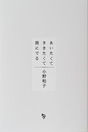 小野和子『あいたくてききたくて旅にでる』