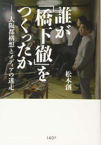 松本創『誰が「橋下徹」をつくったか―大阪都構想とメディアの迷走』