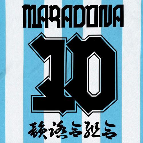 韻踏合組合『マラドーナ』