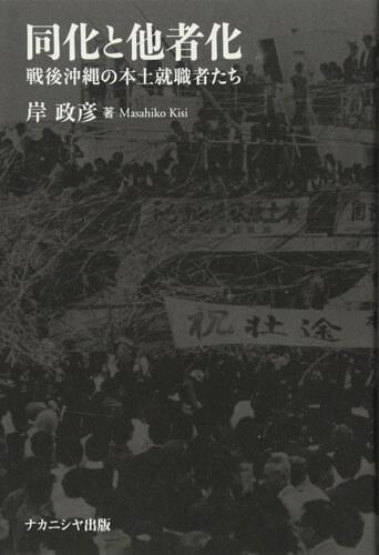 岸政彦『同化と他者化 戦後沖縄の本土就職者たち』