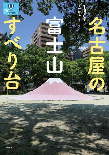 牛田吉幸 著、大竹敏之 編集『名古屋の富士山すべり台』