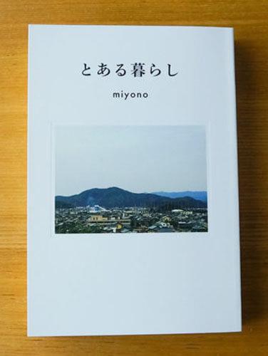 miyono『とある暮らし』